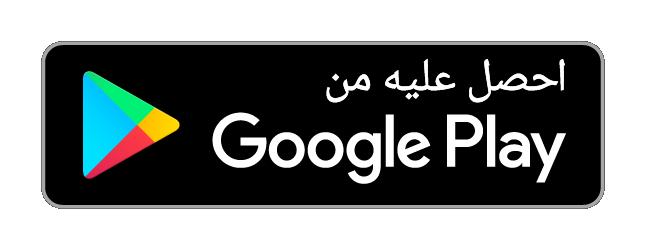 احصل عليه من Google Play